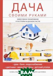 Купить Дача своими руками, T8RUGRAM, И. И. Дубровин, 978-5-521-05350-6