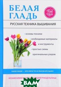 Белая гладь. Русская техника вышивания T8RUGRAM,Рипол Классик