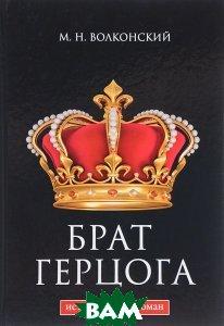 Купить Брат герцога, T8RUGRAM, М. Н. Волконский, 978-5-521-05203-5