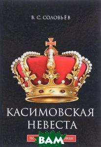 Купить Касимовская невеста, T8RUGRAM, В. С. Соловьев, 978-5-521-05213-4