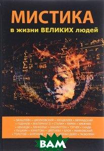 Купить Мистика в жизни великих людей, T8RUGRAM, Рипол Классик, Лобков Денис, 978-5-386-11275-2