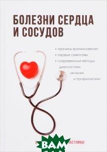Купить Болезни сердца и сосудов, Научная Книга, Ю. Ю. Елисеева, 978-5-521-05168-7