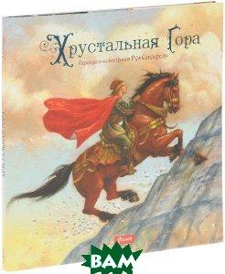 Купить Хрустальная гора, Фолиант, Руф Сандерсон, 978-601-302-625-1
