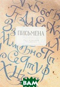 Поэтический альманах. Письмена. Избранное. 2012-2016, АЛЕТЕЙЯ, 978-5-906910-98-1  - купить со скидкой