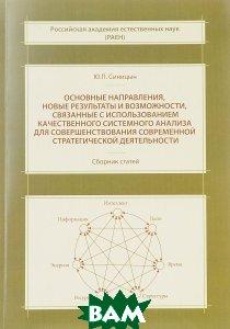 Купить Основные направления, новые результаты и возможности, связанные с использованием качественного системного анализа для совершенствования современной стратегической деятельности, Ю. П. Синицын, 978-5-9909248-1-9
