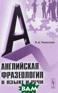 Купить Английская фразеология в языке и речи, Либроком, Л. А. Чиненова, 978-5-397-00235-6