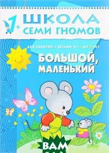 Купить Большой, маленький. Для занятий с детьми от 1 до 2 лет, Мозаика-Синтез, Дарья Денисова, 978-5-86775-176-0