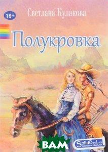 Купить Полукровка, СОЛИД БУК, Светлана Кулакова, 978-5-9906200-8-7