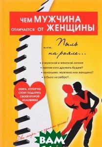 Купить Чем мужчина отличается от женщины, или Пыль на рояле, Научная Книга, М. Землянская, 978-5-521-05436-7