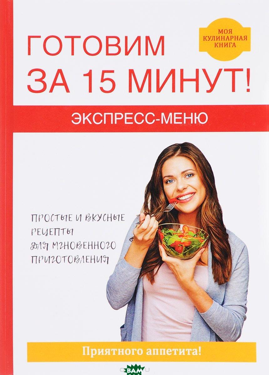 Купить Экспресс-меню. Готовим за 15 минут, Рипол-Классик, Зайцев Виктор Борисович, 978-5-386-11146-5