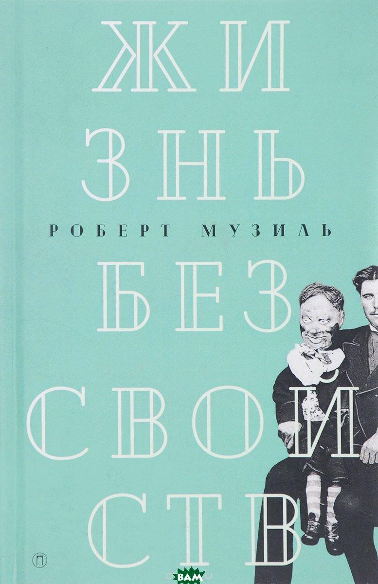 Купить Жизнь без свойств. Том 4: Новеллы, эссе, дневники, Пальмира, Музиль Роберт, 978-5-521-00587-1