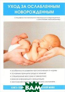 Купить Уход за ослабленным новорожденным, Научная книга, T8RUGRAM, 978-5-521-05473-2