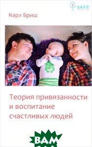 Купить Теория привязанности и воспитание счастливых людей, Теревинф, Бриш Карл Хайнц, 978-5-42120-432-9