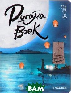 Купить Doramabook. Легенды синего моря, Эксмо, Эксмо-Пресс, 978-5-699-97483-2