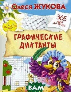Купить Графические диктанты, АСТ, Олеся Жукова, 978-5-17-105421-2