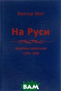 На Руси. Заметки смертного. 1978-1999