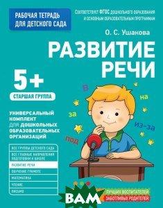 Купить Для детского сада. Развитие речи. Старшая группа, РОСМЭН, Ушакова О.С., 978-5-353-08054-1