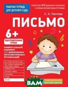 Купить Для детского сада. Письмо, РОСМЭН, Лаптева С. А., 978-5-353-08057-2