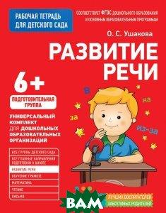 Купить Для детского сада. Развитие речи. Подготов. группа, РОСМЭН, Ушакова О.С., 978-5-353-08058-9