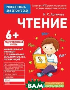 Купить Для детского сада. Чтение, РОСМЭН, Артюхова И. С., 978-5-353-08060-2