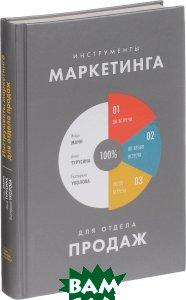 Купить Инструменты маркетинга для отдела продаж, Манн, Иванов и Фербер, Манн Игорь, 978-5-00117-307-6