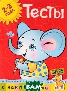Купить Тесты. Для детей 2-3 лет (+ наклейки), Machaon, О. Н. Земцова, 978-5-389-05401-1