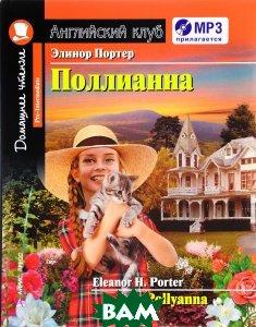 Купить Поллианна / Pollyanna (+ CD), Айрис-Пресс, Элинор Портер, 978-5-8112-5845-1