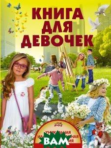 Купить Книга для девочек, Д. В. Кошевар, Е. А. Папуниди, Е. О. Хомич, 978-5-17-104340-7