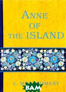 Купить Anne of the Island, T8RUGRAM, Montgomery Lucy Maud, 978-5-521-05123-6