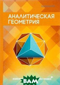 Купить Аналитическая геометрия, T8RUGRAM, Научная книга, Ю. В. Щербакова, 978-5-521-05310-0