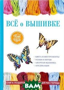 Купить Все о вышивке, T8RUGRAM, Научная книга, 978-5-521-05333-9