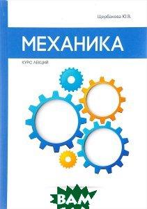 Купить Механика, Научная Книга, Ю. В. Щербакова, 978-5-521-05110-6