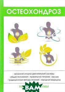 Купить Остеохондроз, T8RUGRAM, Научная книга, И. А. Калюжнова, 978-5-521-05417-6