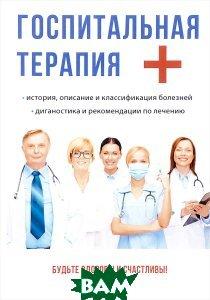 Купить Госпитальная терапия, T8RUGRAM, Научная книга, О. С. Мостовая, 978-5-521-05342-1