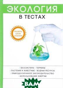 Купить Экология в тестах, T8RUGRAM, Научная книга, А. В. Скорик, О. В. Ларина, 978-5-521-05294-3