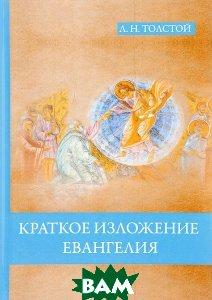 Купить Краткое изложение Евангелия, T8RUGRAM, Л. Н. Толстой, 978-5-521-05314-8