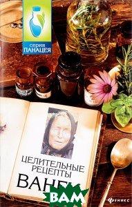 Купить Целительные рецепты Ванги, ФЕНИКС, Михаил Буров, 978-5-222-29355-3