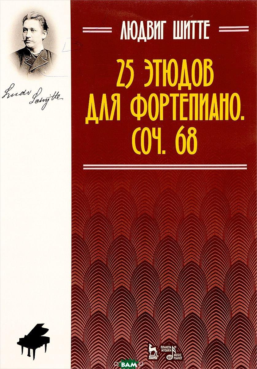 Купить 25 этюдов для фортепиано. Сочинение 68, Лань, Шитте Людвиг, 978-5-8114-2751-2