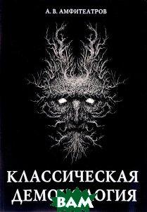 Купить Классическая демонология, T8RUGRAM, А. В. Амфитеатров, 978-5-521-05283-7