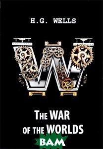 Купить The War of the Worlds / Война миров, Т8, T8RUGRAM, Г. Д. Уэллс, 978-5-521-05394-0