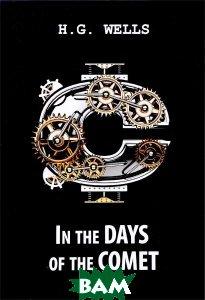 Купить In the Days of the Comet, T8RUGRAM, H. G. Wells, 978-5-521-05386-5