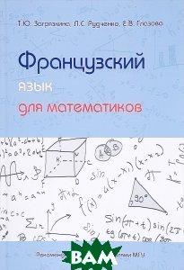 Французский язык для математиков. Учебное пособие