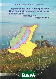 Территориальное планирование Центральной экологической зоны Байкальской природной территории (Гео) Городня хочу продать книги б у