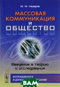 Купить Массовая коммуникация и общество. Введение в теорию и исследования, URSS, М. М. Назаров, 978-5-9710-4779-7