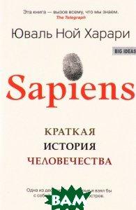 Купить Sapiens. Краткая история человечества, Синдбад, Юваль Ной Харари, 978-5-906837-62-2