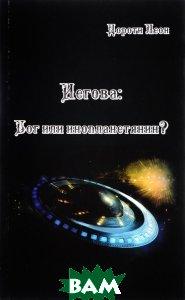 Купить Иегова. Бог или инопланетянин?, Стигмарион, Дороти Леон, 978-5-903469-74-1