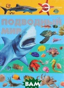 Купить Подводный мир, Харвест, А. А. Спектор, 978-985-18-4025-6