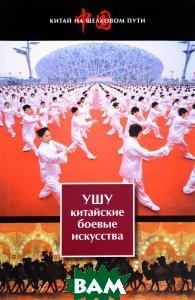 Купить Ушу - китайские боевые искусства, Наука - Восточная литература, 978-5-02-039794-1