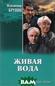 Купить Живая вода, ВЕЧЕ, Крупин Владимир Николаевич, 978-5-4444-6069-6