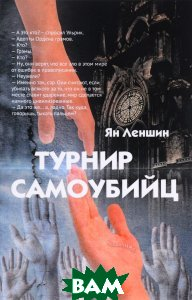 Купить Турнир самоубийц, Снежный Ком М, Ян Леншин, 978-5-904919-93-1